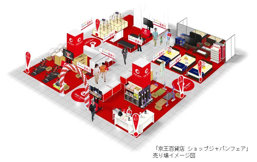 「京王百貨店 ショップジャパンフェア」売り場イメージ図.JPG