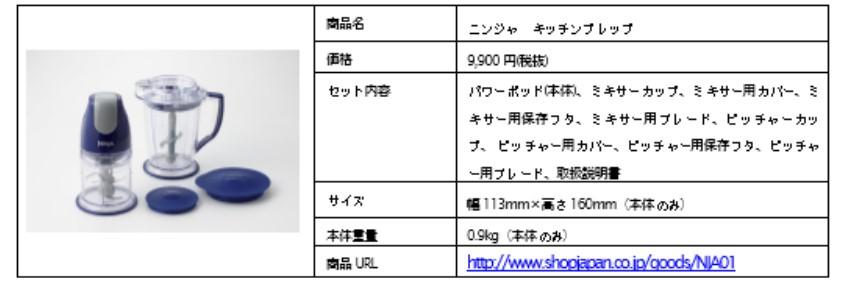 にんじゃぷれっぷ.jpg