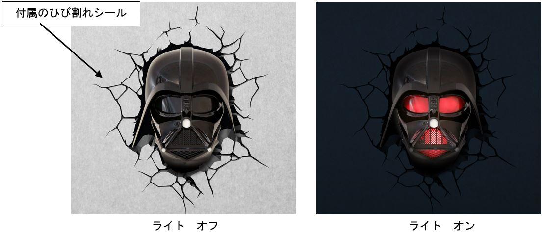 イメージ画像:3Dデコライト「ダース・ベイダー」.JPG