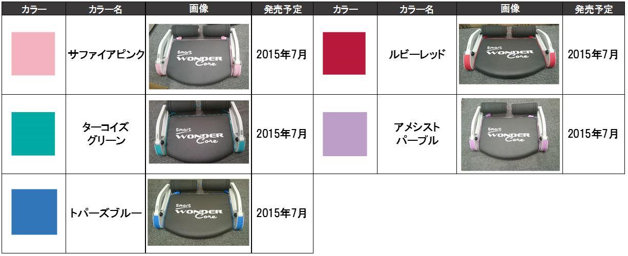 ショップジャパンストアサイト展開カラー.JPG