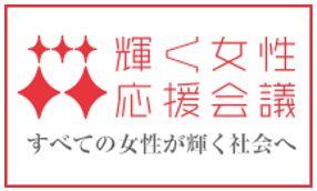 働く女性応援会議.JPG