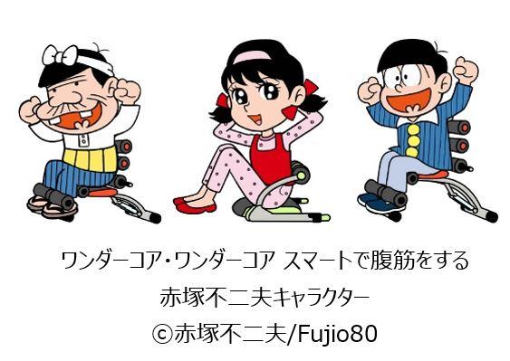 赤塚不二夫コラボ.JPG