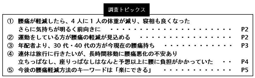 20150910_調査トピックス.JPG
